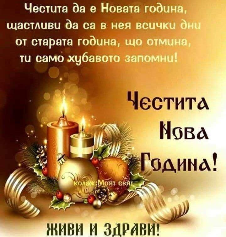 честита нова година картинки таджички угорают над