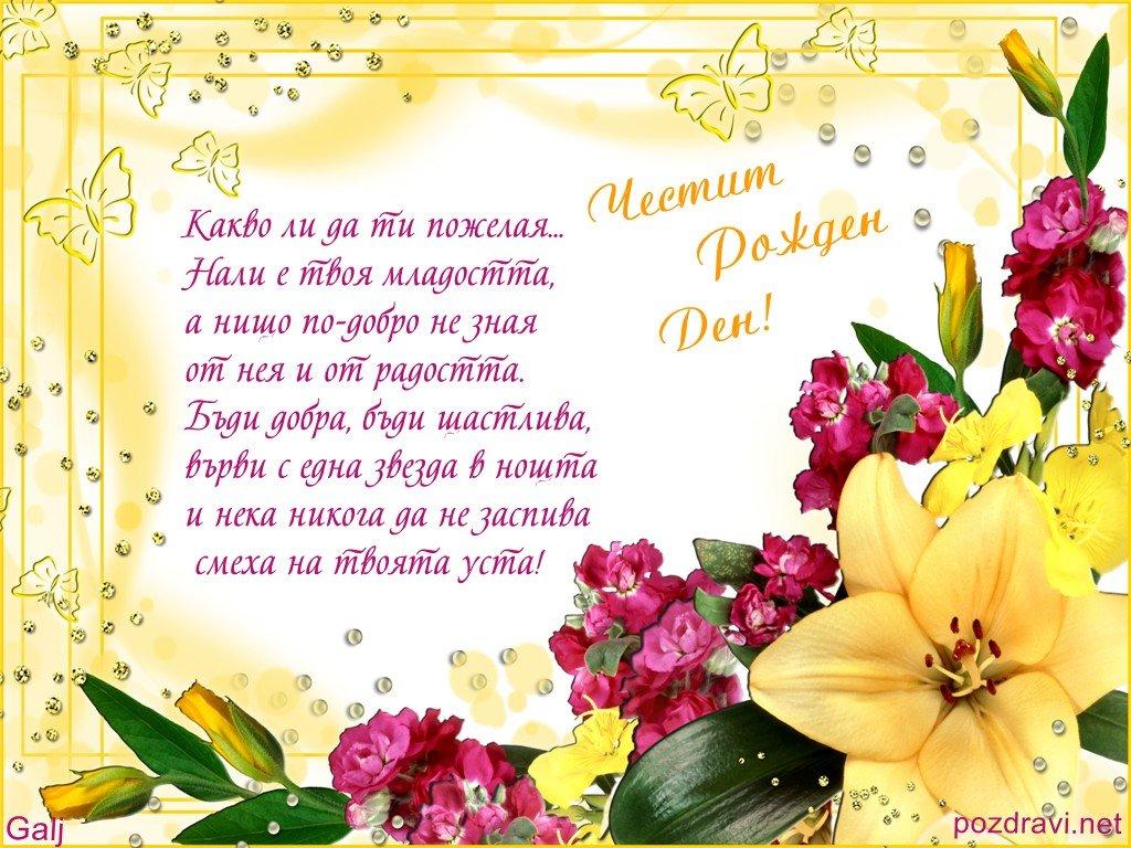 отметил стихи поздравление с днем рождения на болгарском московской
