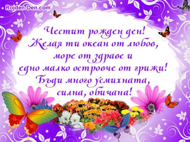 стихи поздравление с днем рождения на болгарском ограничили число классов