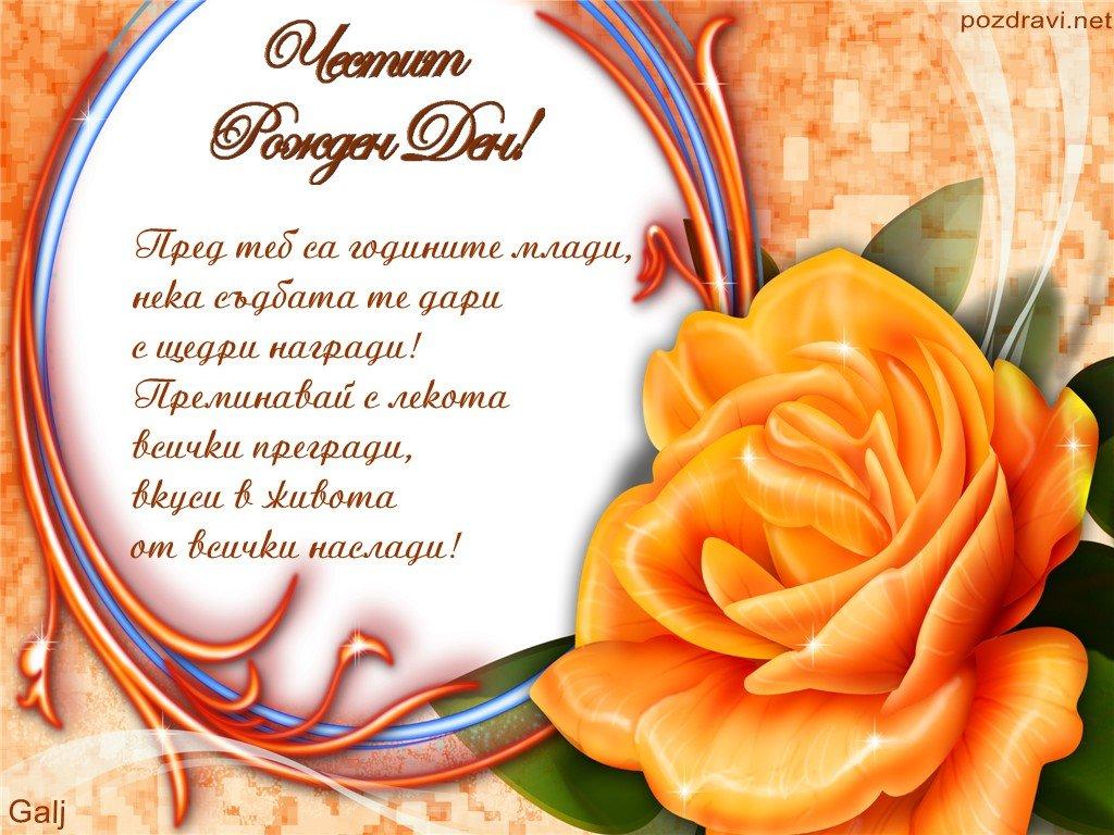 понятно, стихи поздравление с днем рождения на болгарском тонкой хлопковой пряжи